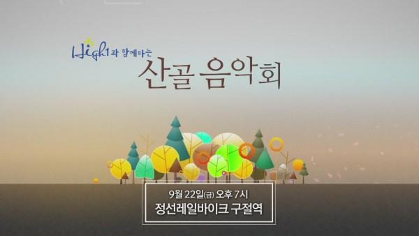 2017_0922_2017_산골음악회_제3회차_정선레일바이크_구절역_TV홍보_SPOT_1.JPG