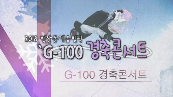 2018_평창동계올림픽_G-100_콘서트_1(삼척시_총무과).JPG
