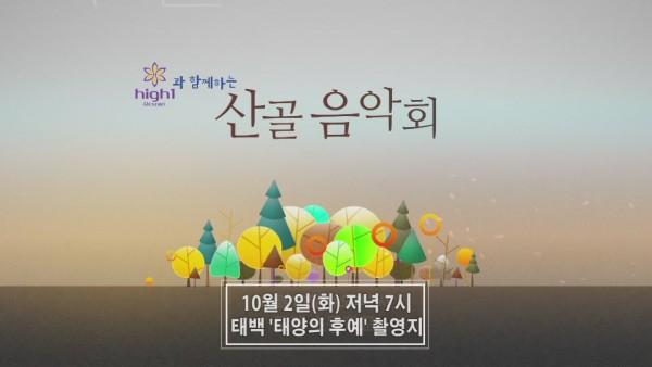 2018_1002_2018_산골음악회_제4회차_TV홍보_SPOT(태백_태양의후예_촬영지)14-26-37.JPG