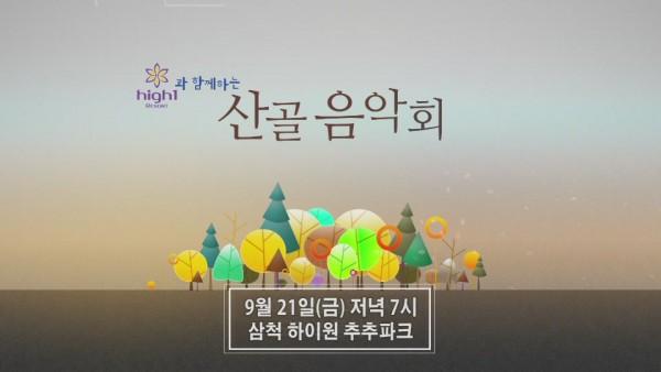 2018_0906_산골음악회_제3회차_개최_안내_SPOT(삼척_하이원추추파크)17-59-55.JPG