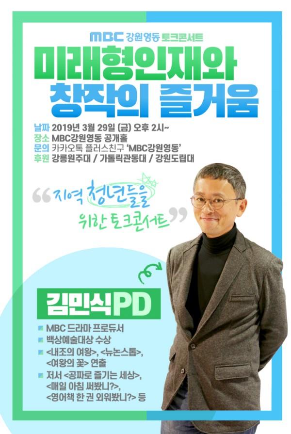 김민식_PD_웹홍보용_포스터.jpeg