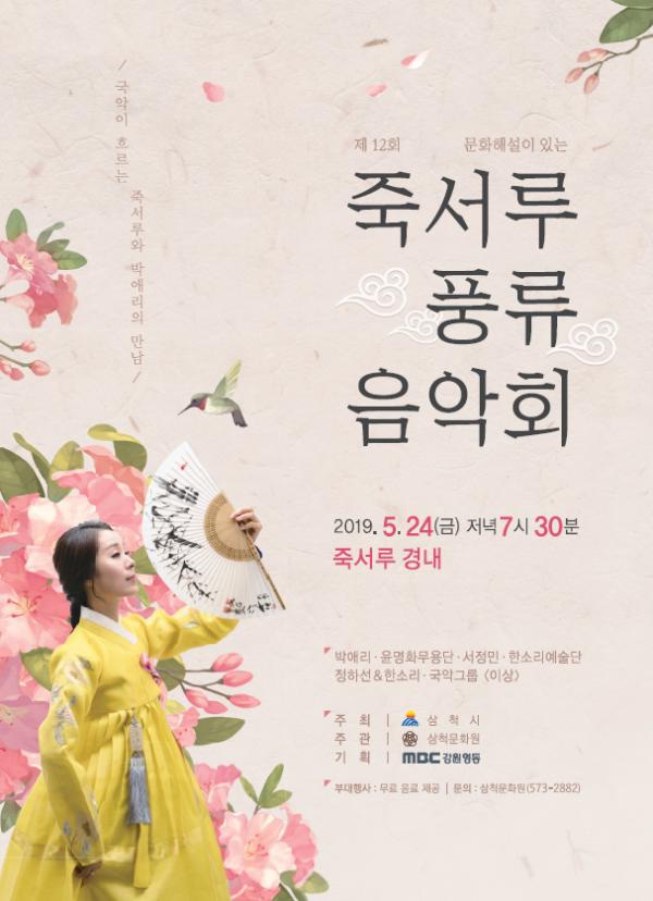2019_제12회_죽서루_풍류음악회_전단지_1.png