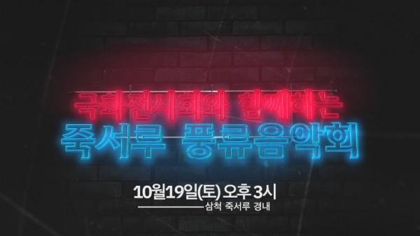 2019_1019_2019_죽서루_풍류음악회_10월14-08-22.JPG