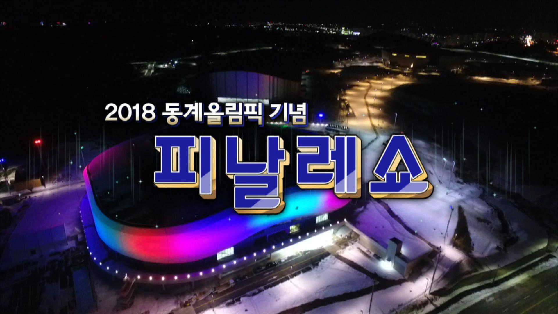 시민축하 한마음 대축제 2018강릉 피날레