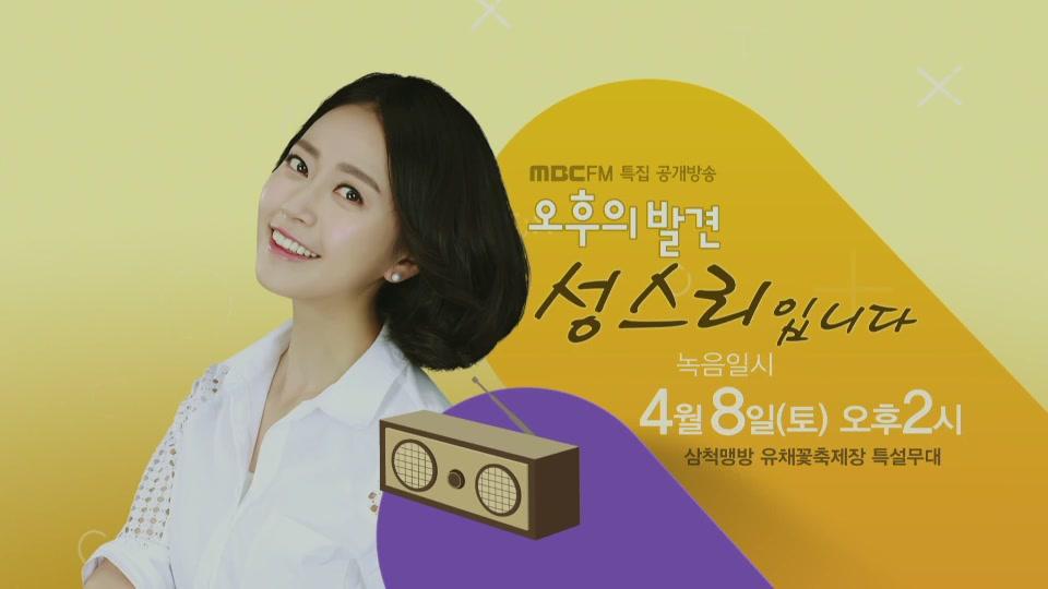 MBC라디오 FM특집 공개방송