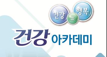 5/25 MBC강원영동(강릉) 건강아카데미