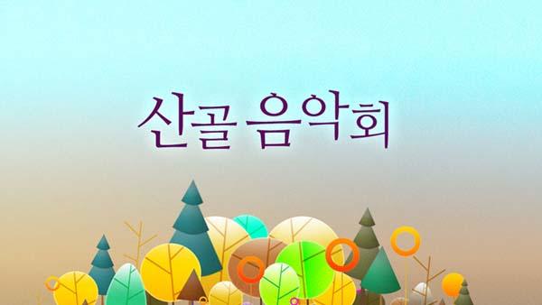 2017 산골음악회/ 제1회차