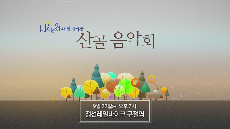 '2017 산골음악회' / 제3회차