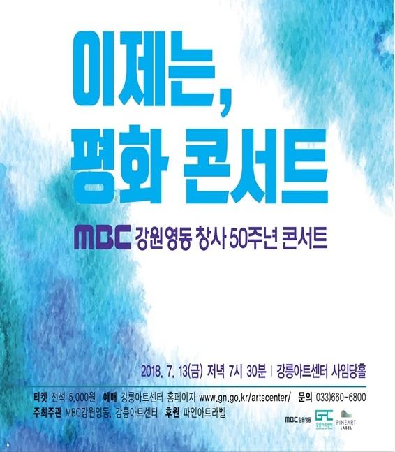 MBC강원영동 창사50주년 콘서트 '이제는, 평화콘서트'