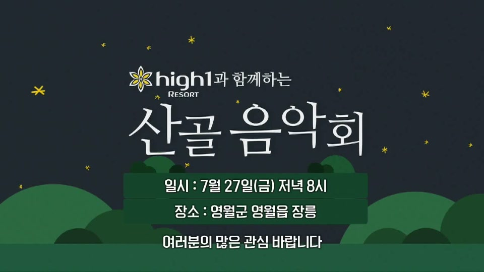 '2018 산골음악회' 제2회차
