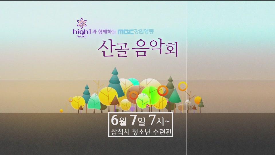 2019 산골음악회  제1회차