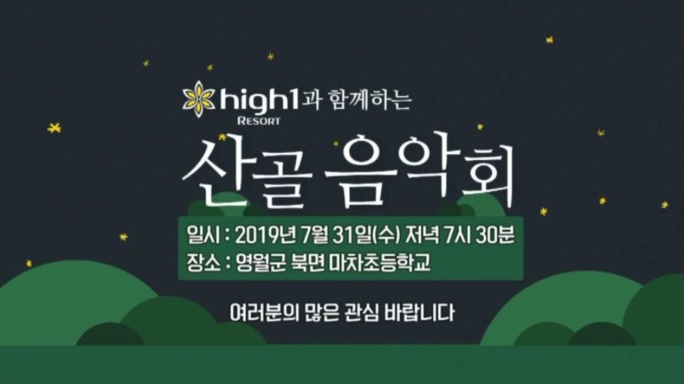 2019 산골음악회 제3회차