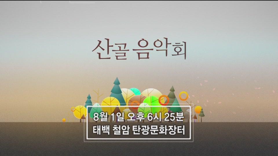 2019 산골음악회 제2회차 방송안내
