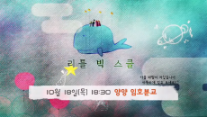 2018 리틀 빅 스쿨 콘서트 공개녹화 안내