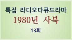 드라마 <1980년 사북> 13회