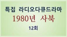 드라마 <1980년 사북> 12회