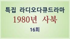드라마 <1980년 사북> 16회