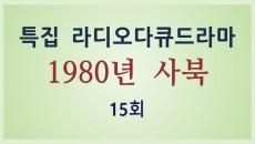 드라마 <1980년 사북> 15회