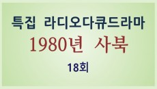 드라마 <1980년 사북> 18회