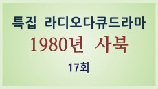 드라마 <1980년 사북> 17회