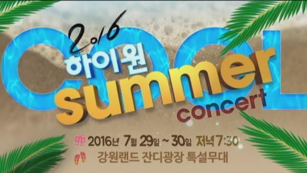 2016_0729_2016_하이원_쿨썸머_콘서트09-58-43.JPG