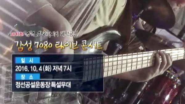 제41회_정선아리랑제_7080_라이브_콘서트_홈페이지_사진_.jpg