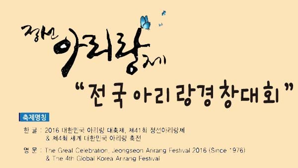 2016_제41회_정선아리랑_타이틀_2.jpg