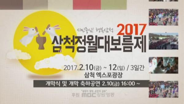 2017_0201_2017_삼척정월대보름_행사_TV_Spot13-28-11.JPG