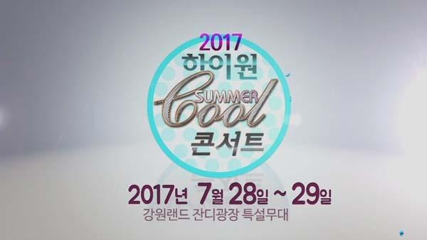 2017_0718_2017_하이원_쿨썸머콘서트_TV_SPOT15-54-37.JPG