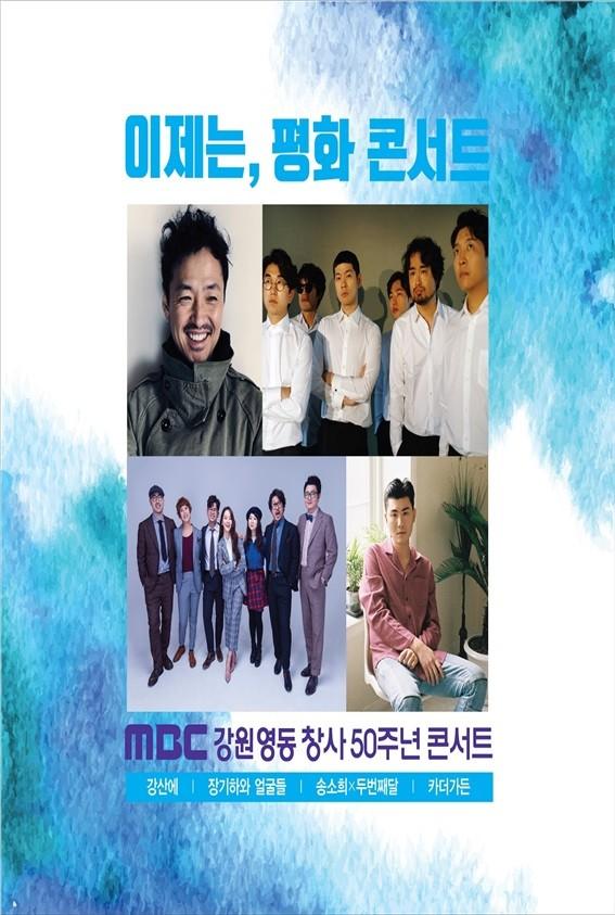 MBC강원영동_창사50주년_콘서트_이제는,_평화콘서트_2.jpg
