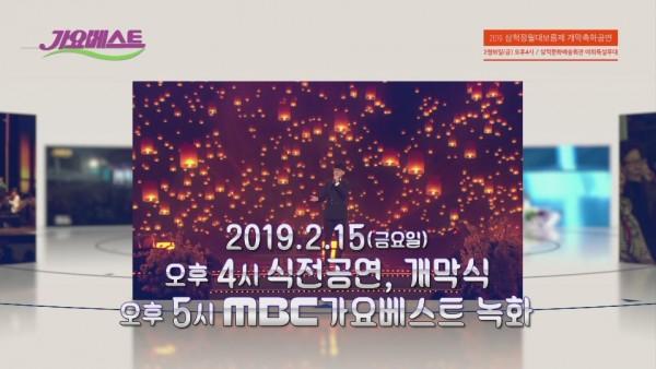 2019_0210_2019_삼척정월대보름제_MBC가요베스트_홍보_SPOT14-53-20.JPG