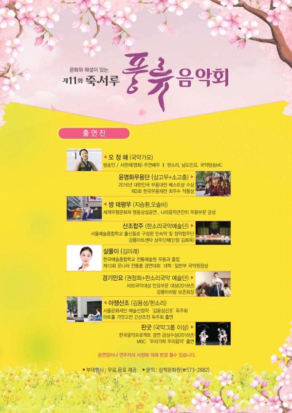 2019_제11회_풍류음악회_전단지-2.jpg