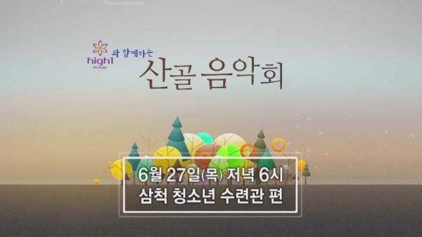 2019_0621_2019_산골음악회_제1회차_방송안내_TV_SPOT영상19-01-18.JPG