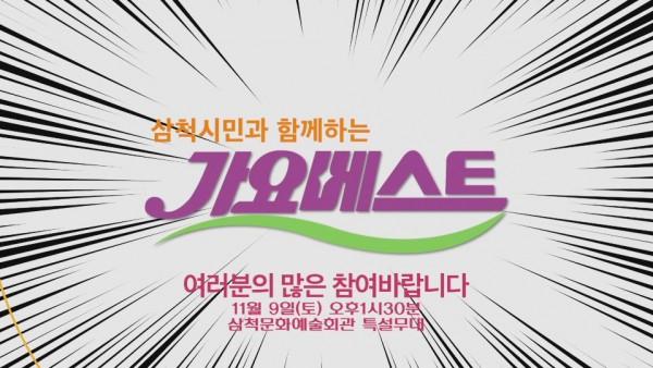2019_1028_삼척시민과_함께하는_MBC가요베스트_11월_삼척09-38-58.JPG