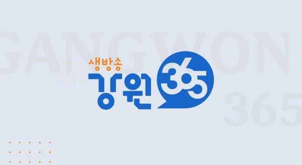 생방송_강원365_새로운_사진.jpg