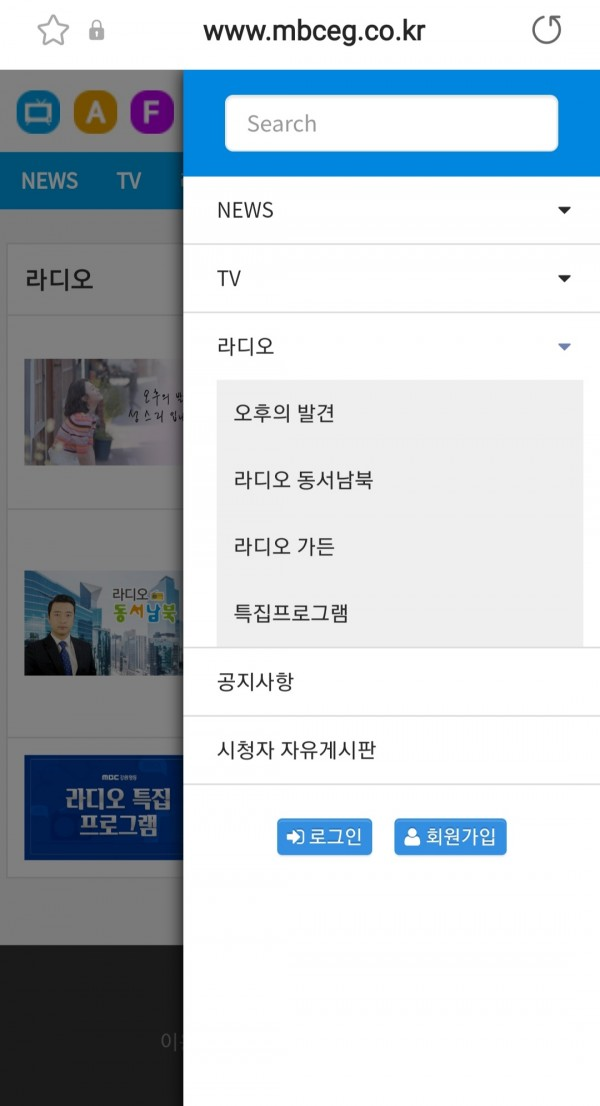 MBC_강원영동_라디오_프로그램_메뉴.jpg