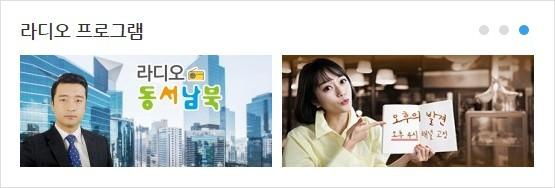 MBC_강원영동_라디오_프로그램_-_3.jpg