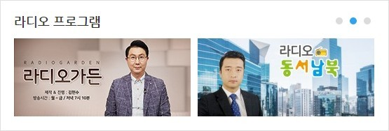 MBC_강원영동_라디오_프로그램_-_2.jpg