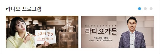 MBC강원영동_라디오_프로그램.jpg