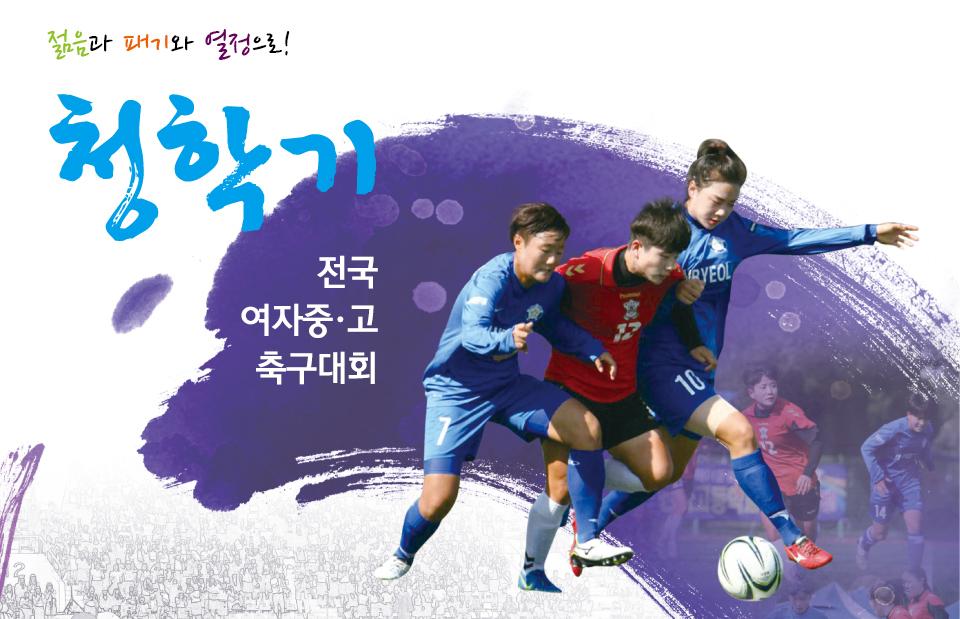 청학기 전국여자중·고축구대회