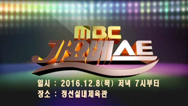 'MBC가요베스트' 정선편