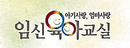MBC강원영동(강릉) 아기사랑 엄마사랑 임신육아교실