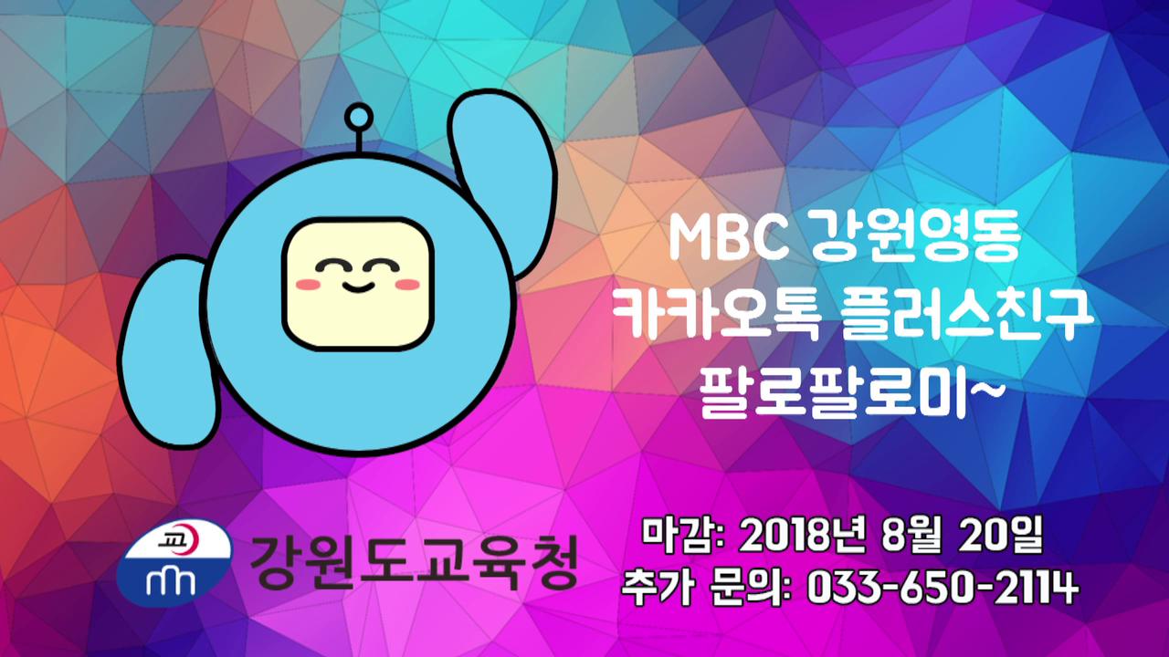 창사 50주년 기념 MBC 강원영동 유튜브 영상공모전 *기간연장 (~8/20)