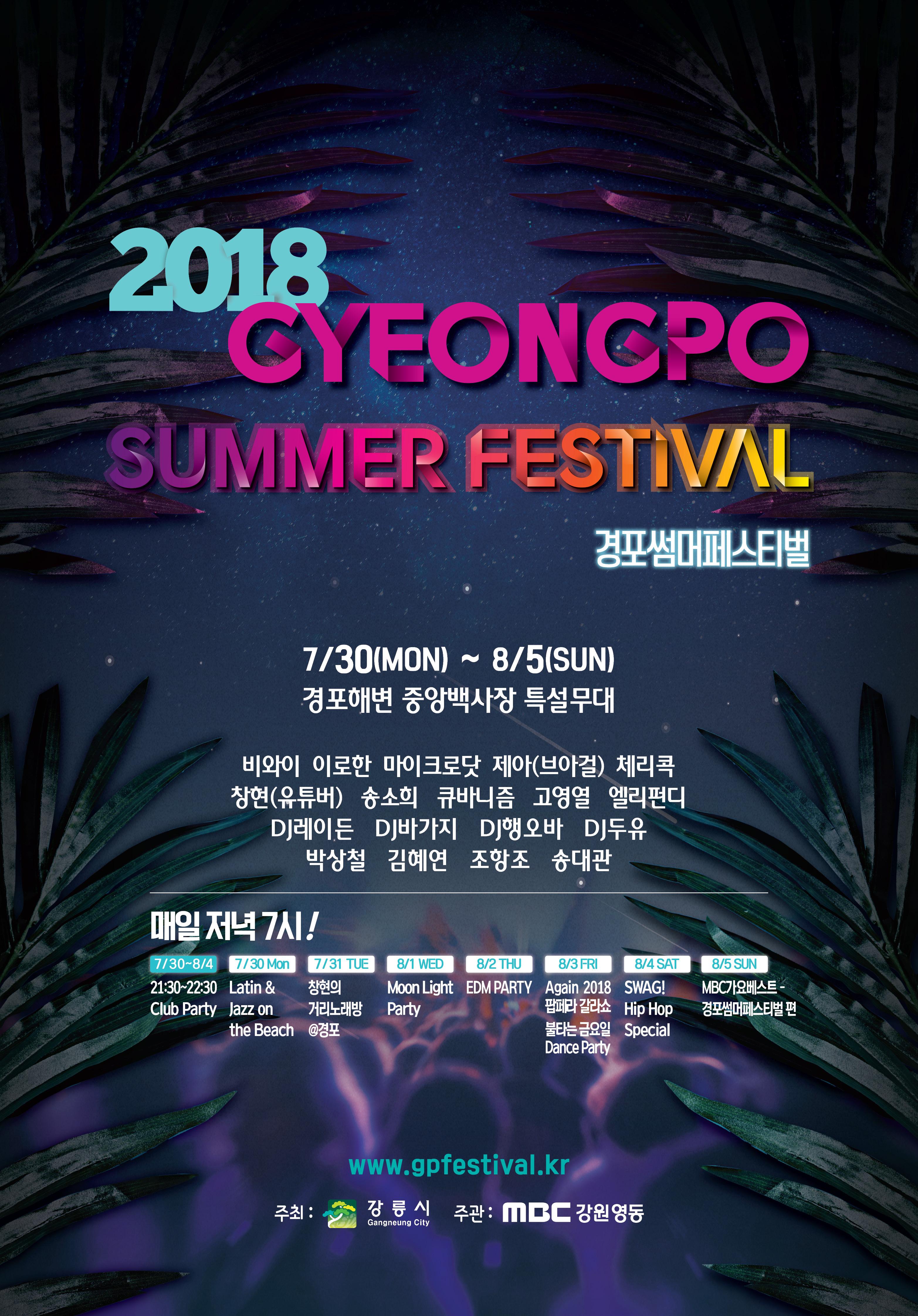 2018 경포 썸머 페스티벌