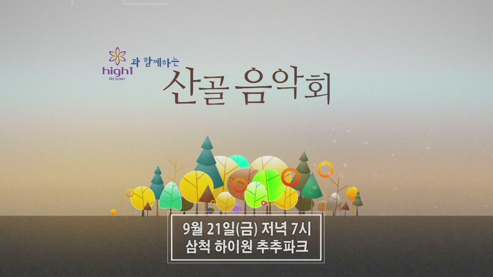 '2018 산골음악회' 제3회차 공연안내