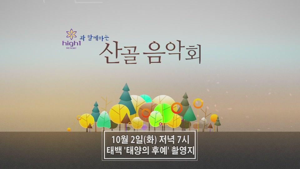 2018 산골음악회 제4회차 개최안내