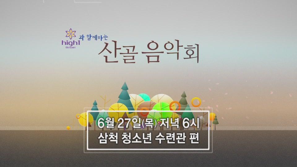 '2019 산골음악회' 제1회차 방송안내