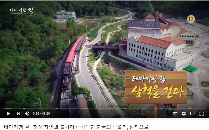테마기행 '길'-삼척을 걷다.