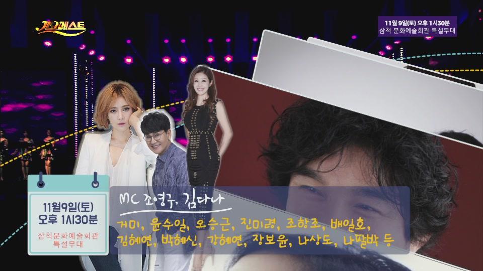 삼척시민과 함께하는 MBC가요베스트