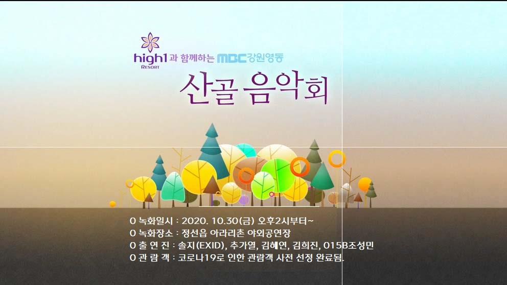 2020 산골음악회 /정선편